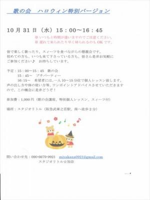 歌の会ハロウィン特別バージョン20181030_R