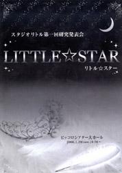 第1回 スタジオ・リトル発表会  LITTLE☆STAR