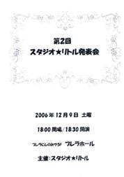 第2回 スタジオ・リトル発表会