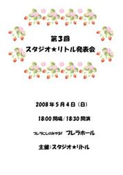 第3回 スタジオ・リトル発表会