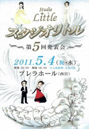第5回 スタジオ・リトル発表会