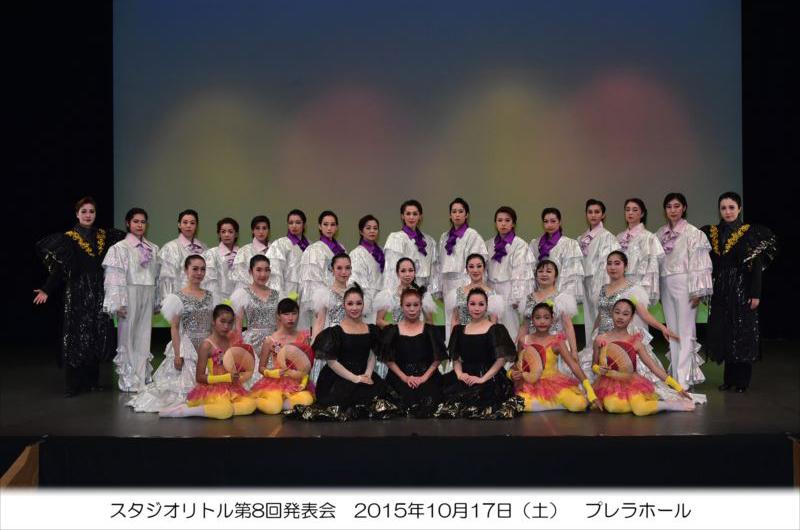 第8回 スタジオ・リトル発表会