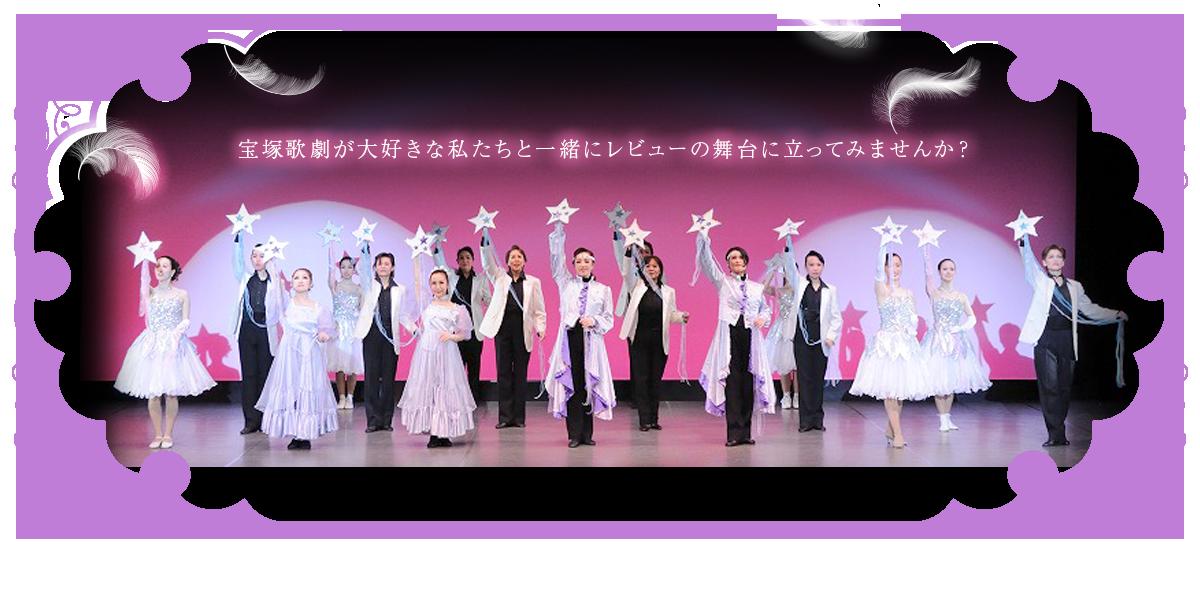 宝塚歌劇が大好きな私たちと一緒にレビューの舞台に立ってみませんか?